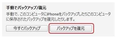 iTunes画面01