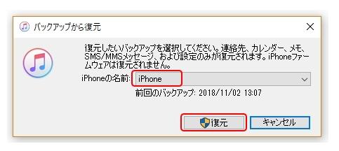 iTunes画面02