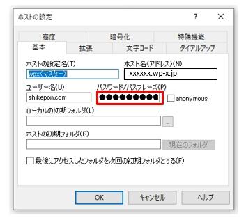 FTP設定画面