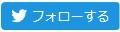 ツイッターボタン