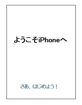 iphoneイメージ5