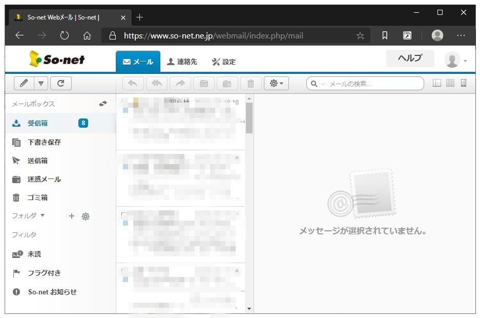 webメール(so-net)