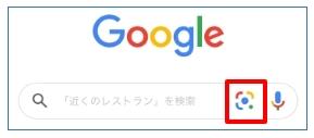 googleレンズ